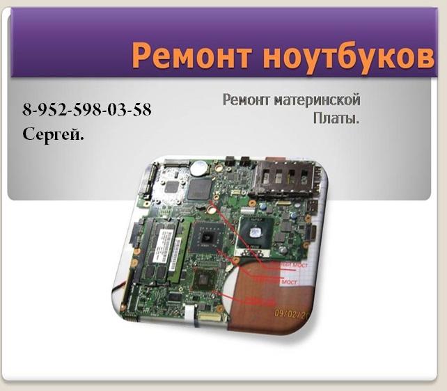 Ремонт материнской платы Ноутбуков.